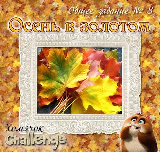 http://homyachok-scrap-challenge.blogspot.com/2015/09/osen-golg.html