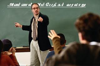 """""""ஹர்ஜன்"""" (குறும்படம், சிறுகதையாக…) Harjan_classroom"""