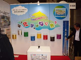 「エコプロダクツ2012」化学工業日報社様のブース写真