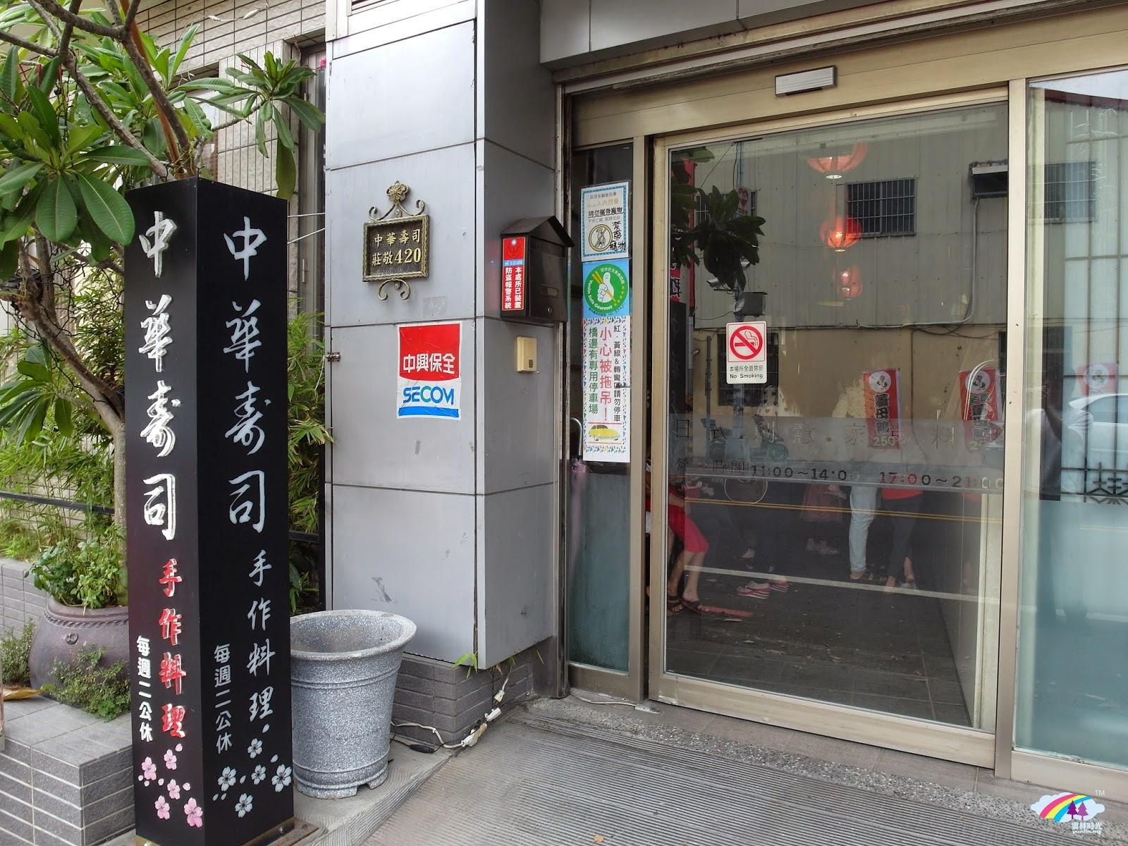 斗六- 中華壽司 人氣日式料理 適合親朋好友聚餐好去處