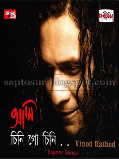 আমি চিনি গো চিনি – বিনোদ রাঠড় (AMI CHINI GO CHINI – VINOD RATHOD)
