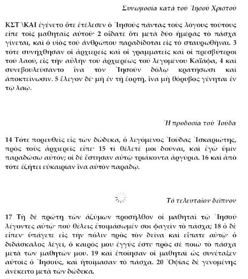 http://ebooks.edu.gr/modules/ebook/show.php/DSGYM-B118/381/2539,9858/extras/Texts/kef4_en27_keimeno_evageliou_prototupo.pdf