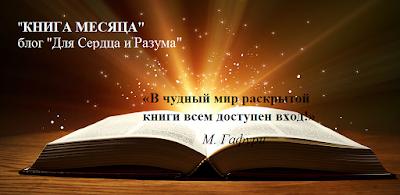 ВЫ прочитали интересную книгу? Поделитесь своим впечатлением!