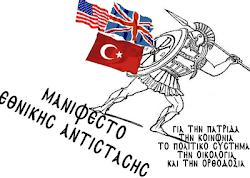 Μανιφέστο Εθνικής Αντίστασης. Τελευταία Ενημέρωση: Κοινωνία 08-12-11