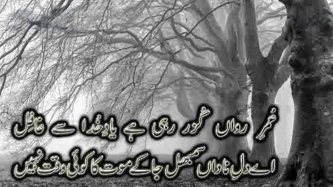 Ghafil SMS Shayari In Urdu