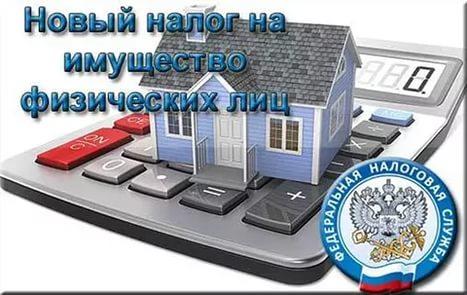 КБК налог на имущество 2018 для юридических лиц