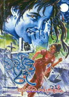 wasida ra sinhala novel