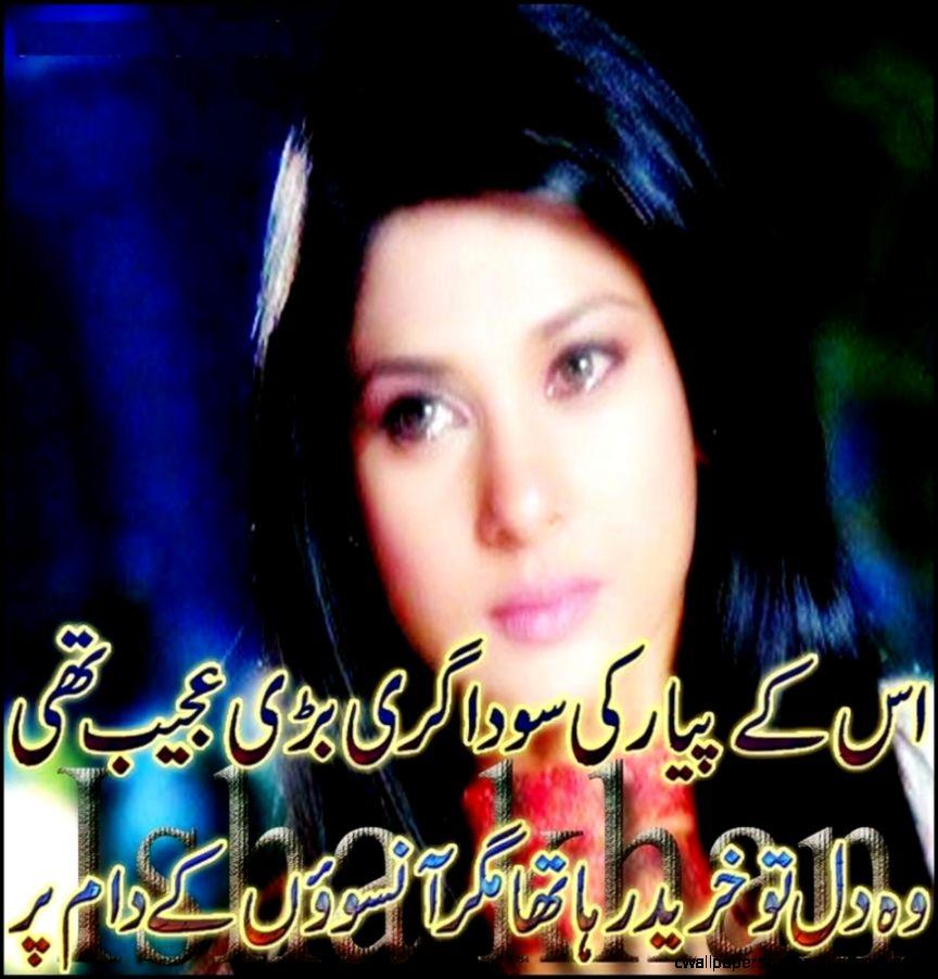 URDU HINDI POETRIES Sad Poetry girl image Pictures Urdu poetry