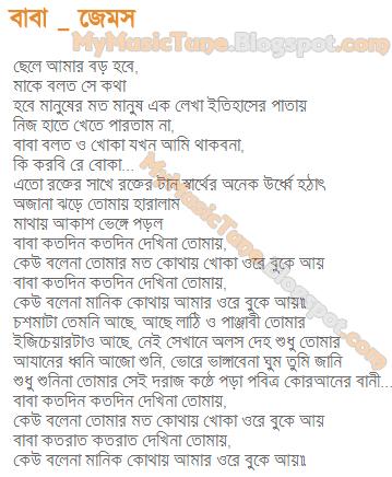 Bangla Song James Sir Rumon Free Mp3 Download | MP3GOO