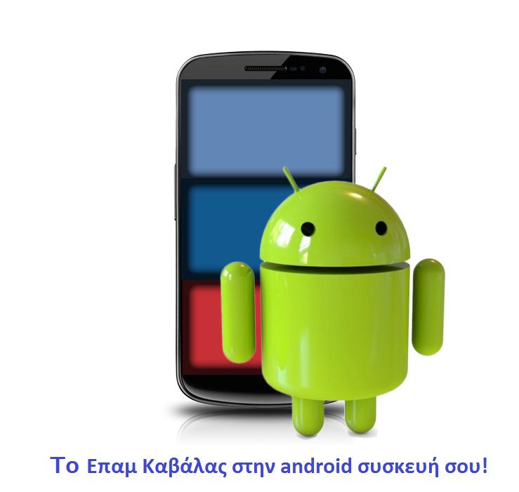 Android εφαρμογή Επαμ Καβάλας