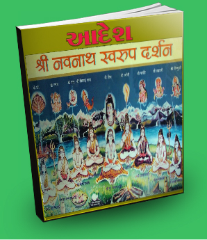 Powerful Shidh Shabar Mantra