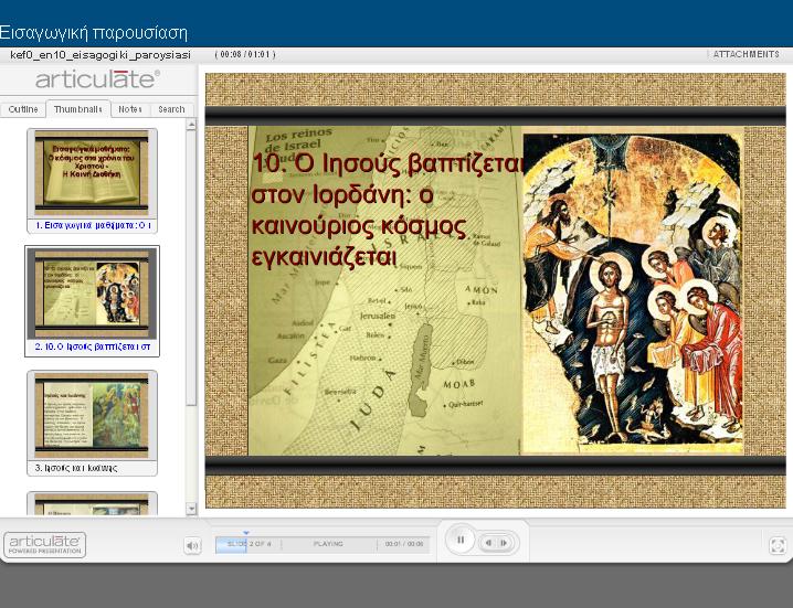 http://ebooks.edu.gr/modules/ebook/show.php/DSGYM-B118/381/2536,9836/extras/Html/kef1_en10_eisagogiki_paroysiasi_popup.htm
