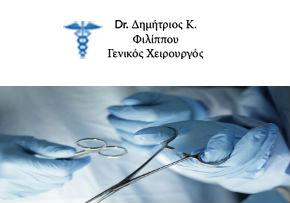 Dr. Δημήτριος Φιλίππου