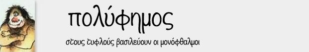 Polyfimos