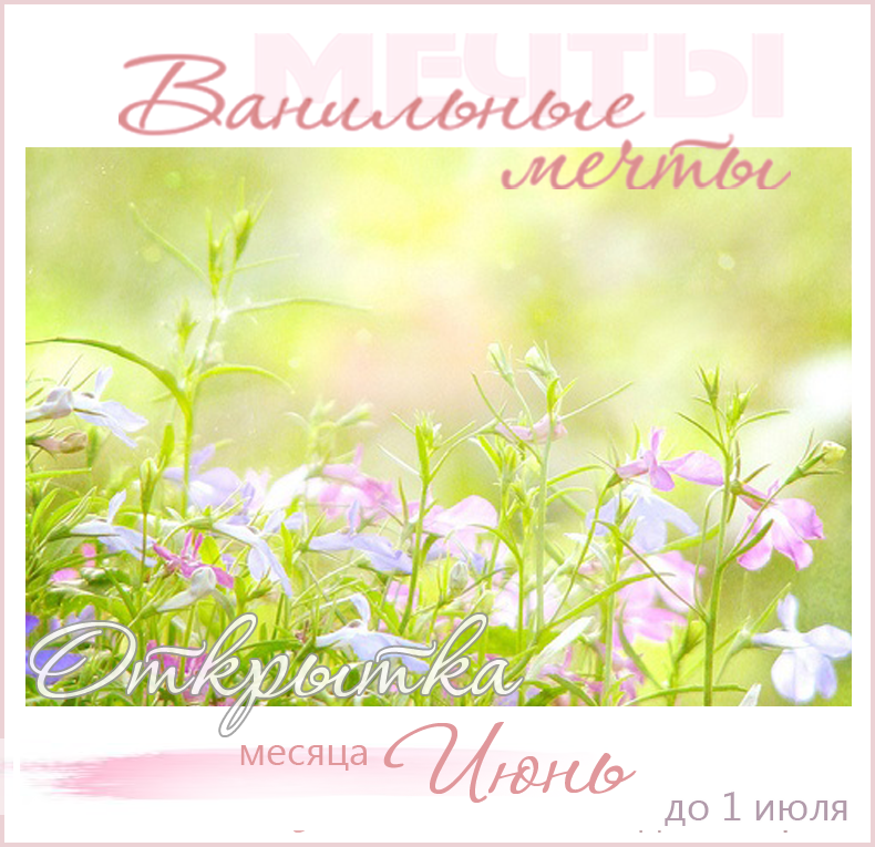 http://vanilla-wonders.blogspot.ru/2014/06/blog-post_3.html