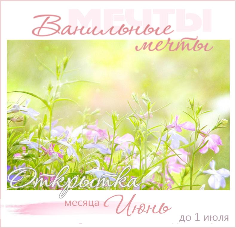 http://vanilla-wonders.blogspot.ru/2014/06/blog-post_3.html