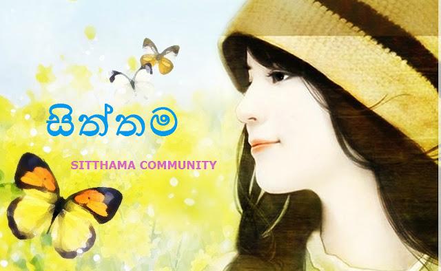 SITTHAMA