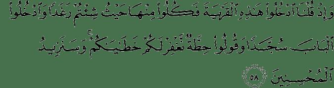 Surat Al-Baqarah Ayat 58