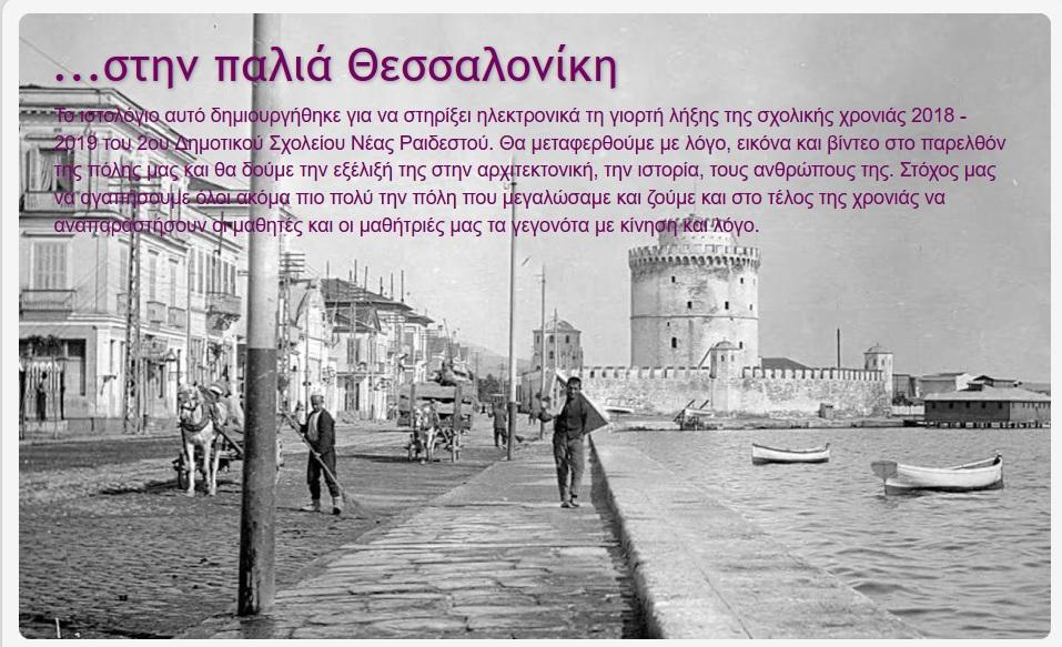 ...στην παλιά Θεσσαλονίκη