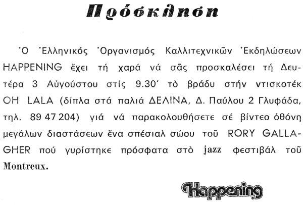 Rory Gallagher - Τα ντοκουμέντα!  %CF%80%CF%81%CF%8C%CF%83%CE%BA%CE%BB%CE%B7%CF%83%CE%B7+2