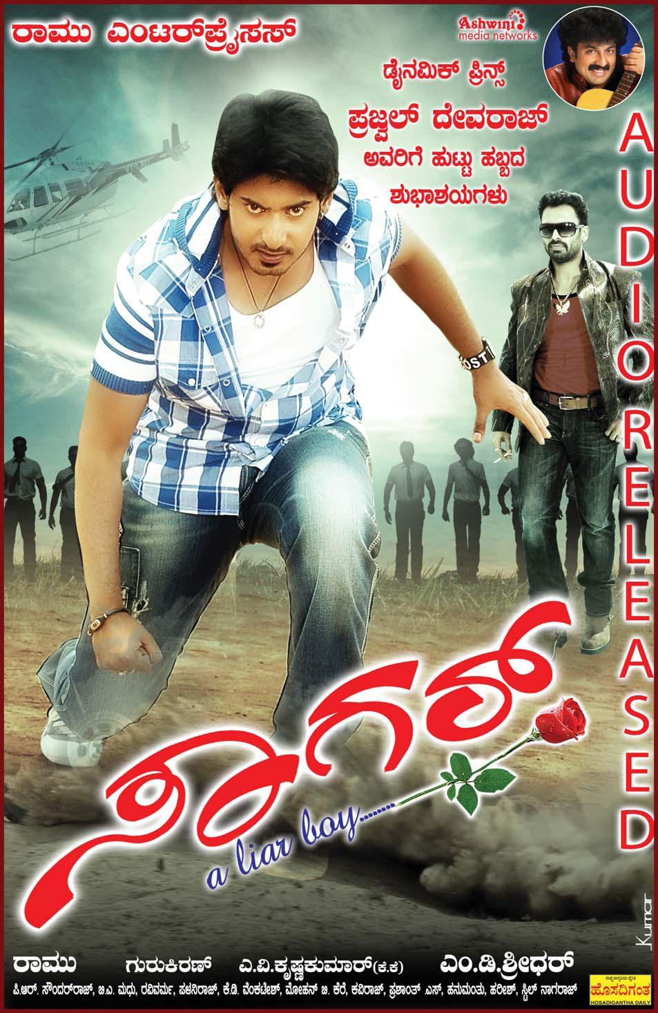 Sagar (2012) Kannada Movie Songs Free Download