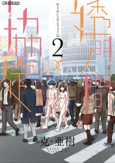 [克・亜樹] 透明人間協定↑↓ 第01-02巻