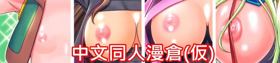中文同人漫倉(仮)