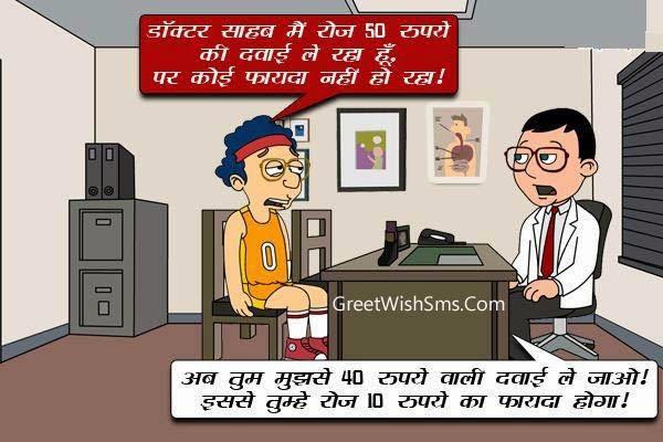 Funny Doctor Jokes in Hindi