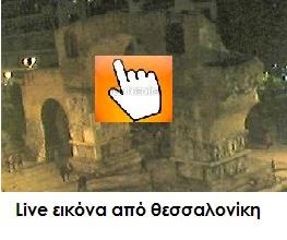 http://www.saloniki.org/webcam/webcam.htm