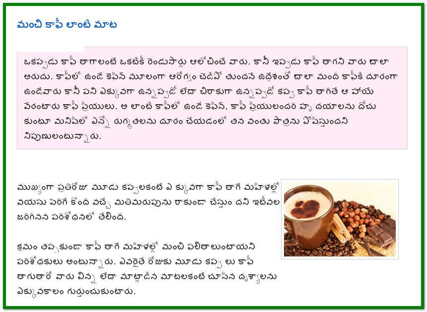 Coffee Tips Coffee Tips Good For Health In Telugu