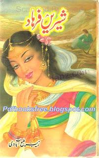 Shereen Farhad Dastaan in Urdu pdf