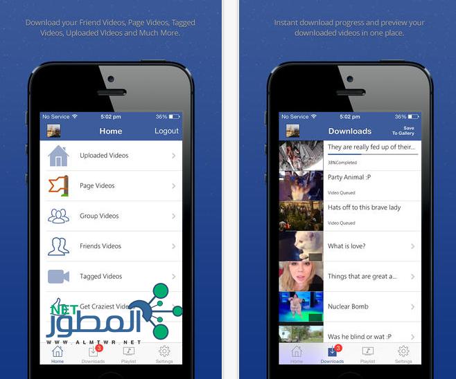 [ios] كيفية تحميل مقاطع الفيديو من فيس بوك لاجهزه ايفون