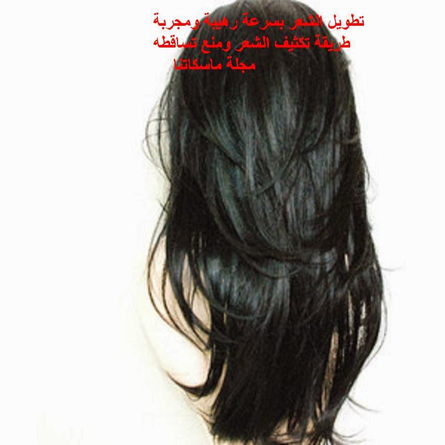 تطويل الشعر بسرعة رهيبة ومجربة طريقة تكثيف الشعر ومنع تساقطه       مجلة ماسكاتنا