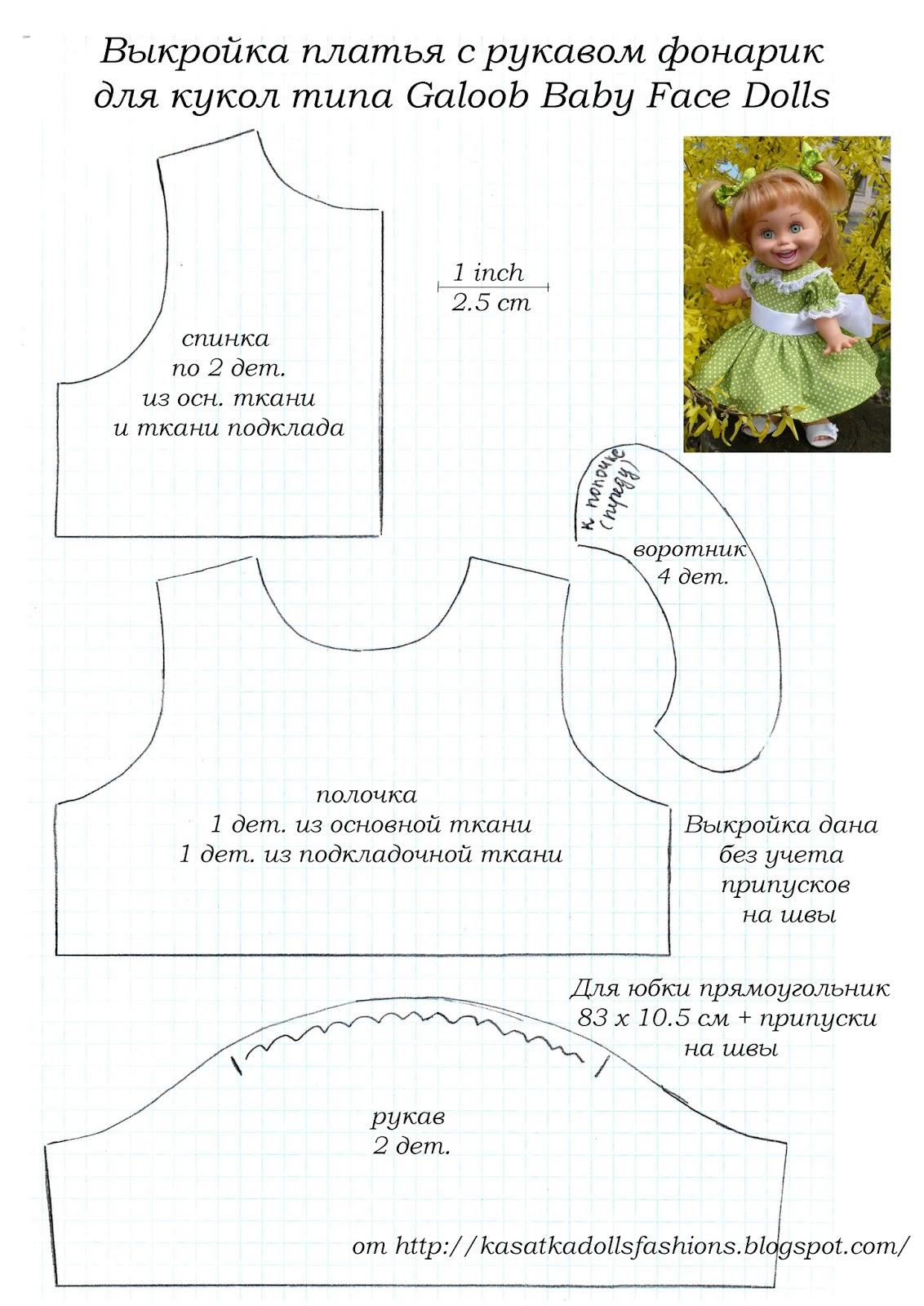 Выкройки платьев для куклы 40 см