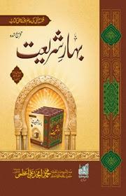 Bahare Shariyat Part 2