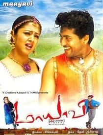Mayavi Serial In Jaya Tv