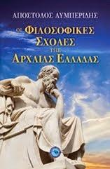 ΤΑ ΒΙΒΛΙΑ ΜΟΥ Ιστορία Φιλοσοφίας