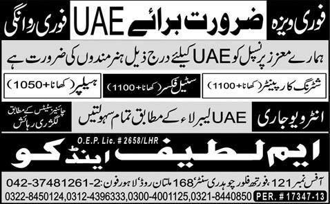 FIND JOBS IN PAKISTAN SHUTTERING CAR PENTER  HELPER JOBS IN PAKISTAN LATEST JOBS IN PAKISTAN