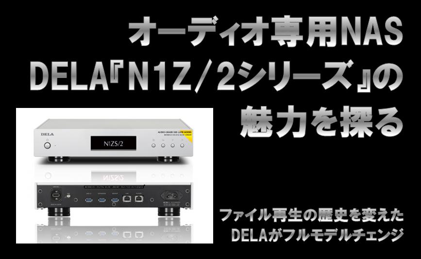 オーディオ専用NAS・DELA『N1Z/2シリーズ』の魅力を探る。