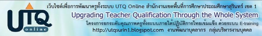เว็บเพื่อประชาสัมพันธ์ UTQ-Online