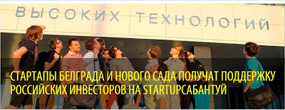 startuрсабантуй