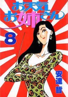 [安達哲] お天気お姉さん 第01-08巻