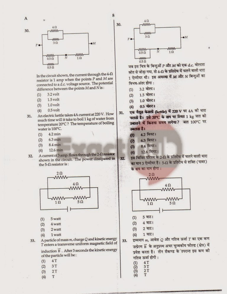 AIPMT 2008 Question Paper Page 08