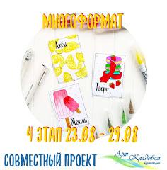 """Сп """"Многоформат"""" 4 этап"""