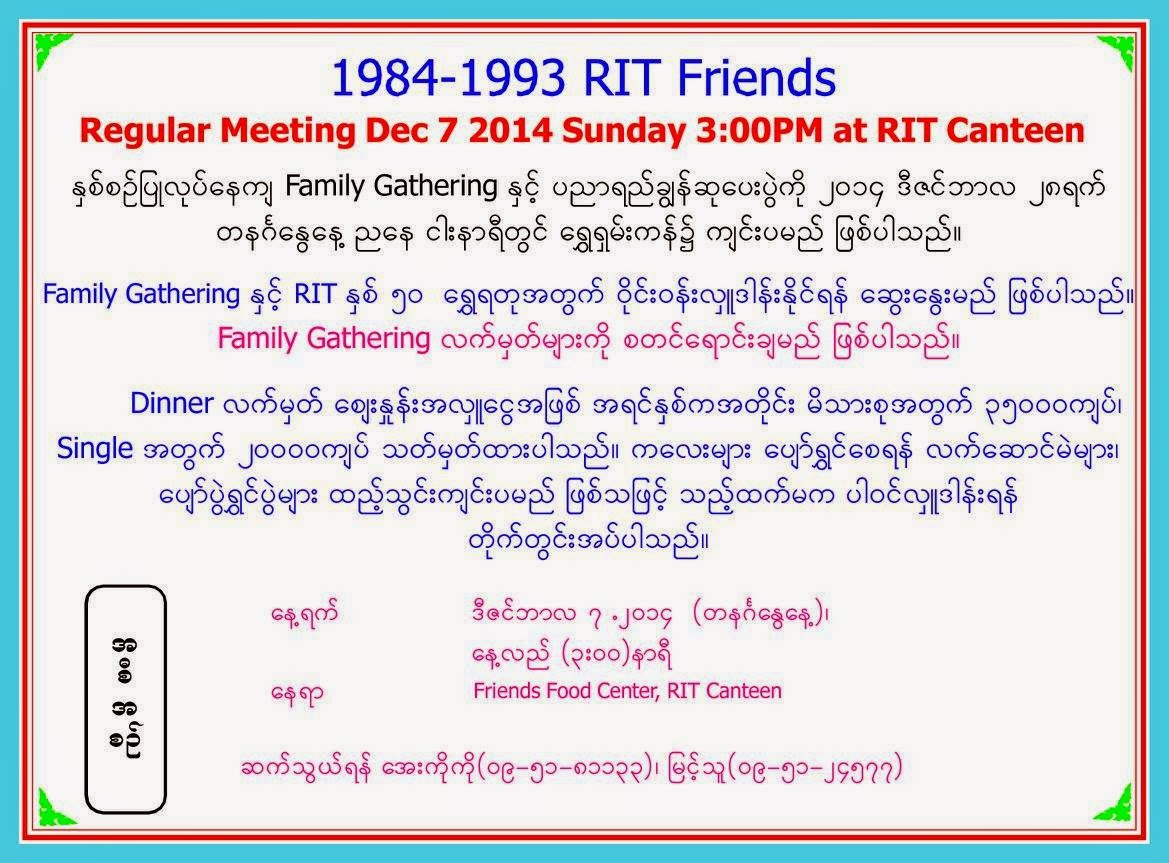 Meeting Invitation for R I T 93 Friends Gathering  (Dec 7th 2014)