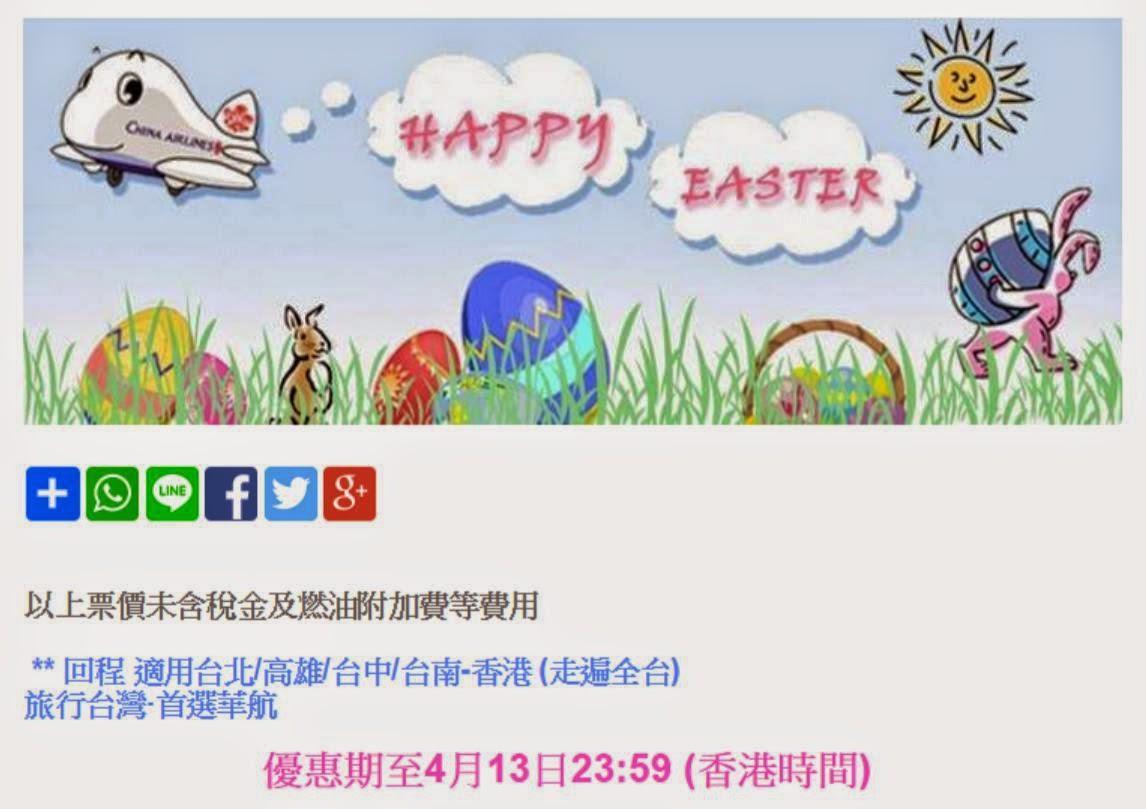 中華航空持續低水,香港往返台北$619起(連稅$907),6月前出發。