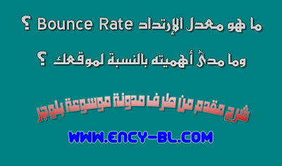 معدل الإرتداد Bounce Rate ومدى أهميته بالنسبة لموقعك