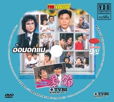 อ้อมอกแม่ ภาค 4 2 แผ่น (TVB)