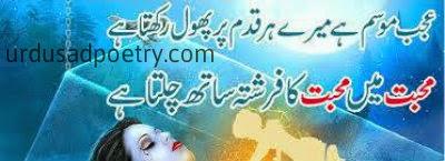 Ajab Mausam Hai
