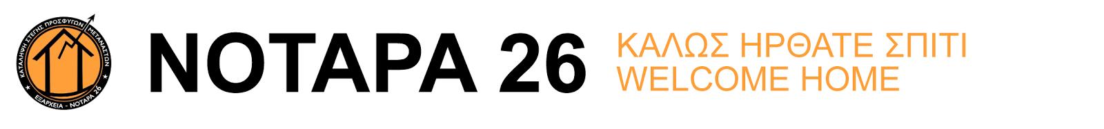 """Κατάληψη Στέγης Προσφύγων """"Νοταρά 26"""